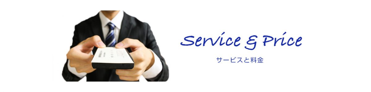 サービス概要・料金